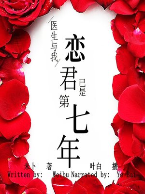 cover image of 医生与我,恋君已是第七年 (Doctor and Me, Love on the Seventh Year)
