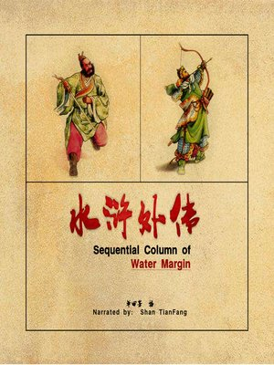 cover image of 水浒外传 (Sequential Column of Water Margin)