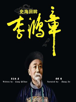 cover image of 史海回眸李鸿章 (The Biography of Li Hongzhang)