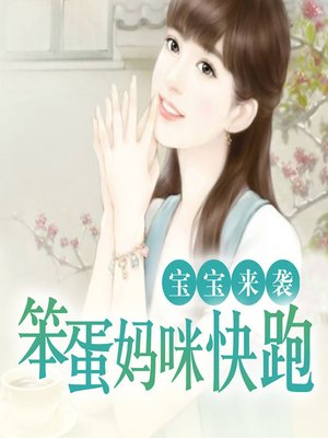 cover image of 宝宝来袭:笨蛋妈咪快跑 (When the Baby Attacks)