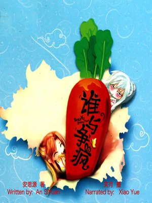 cover image of 谁与争疯 (My Crazy Love)