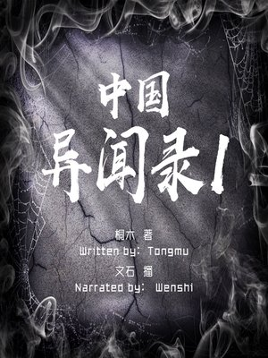 cover image of 中国异闻录 1 (Chinese Anecdotal Record 1)