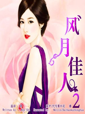cover image of 风月佳人 2 (The Beauty 2)
