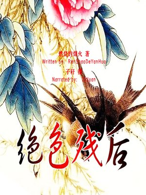 cover image of 绝色残后 (Cleopatra )