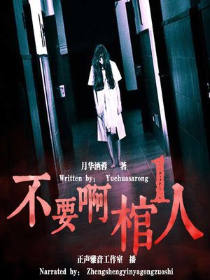 cover image of 不要啊!棺人 1 (No! Coffin Man 1)