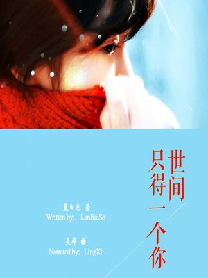 cover image of 世间只得一个你 (You're the Only One in the World)