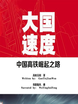 cover image of 大国速度:中国高铁崛起之路 (The Rise of Chinese High-Speed Train)