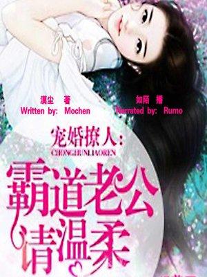cover image of 宠婚撩人:霸道老公请温柔 (Sweet Marriage: Domineering Husband Please Gentle)