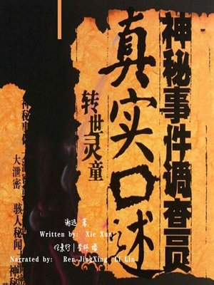 cover image of 神秘事件调查员真实口述:转世灵童 (The Investigator's Story: The Reincarnated Soul Boy)