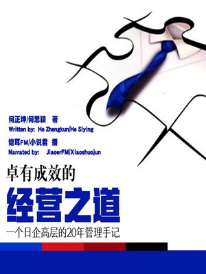 cover image of 卓有成效的经营之道 (The Way to Effective Management)