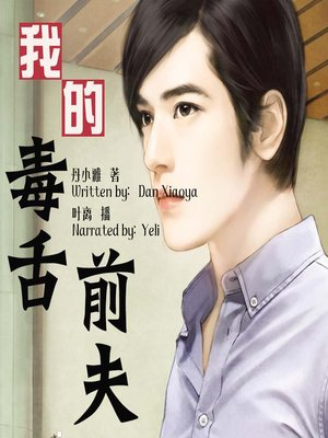 cover image of 我的毒舌前夫 (My Potty Mouthed Ex-Husband)
