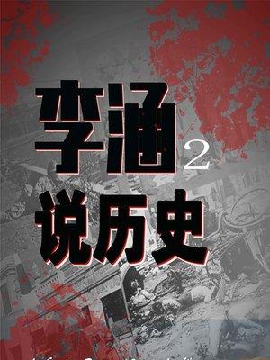 cover image of 李涵说历史 2 (Li Han Tells History 2)
