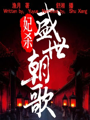cover image of 妃杀:盛世朝歌 (She Is a Top Killer)
