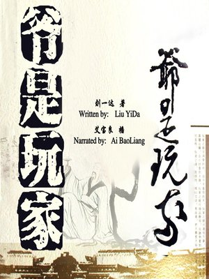 cover image of 刘一达 (Liu Yida)