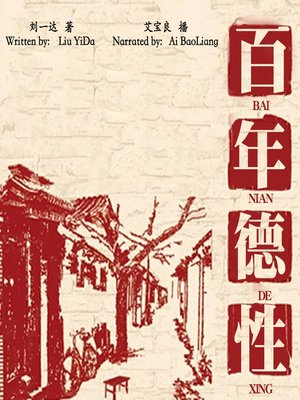 cover image of 百年德性 (Hundred Years of Virtue)