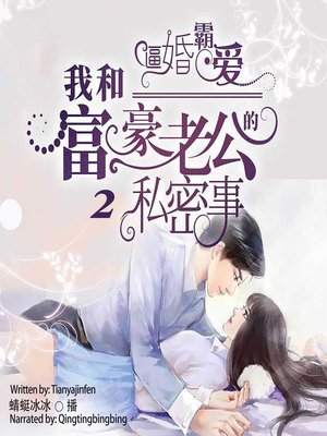 cover image of 逼婚霸爱 (The Private Affairs with My Rich Husband 2)
