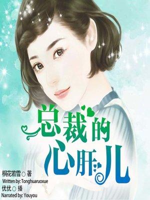 cover image of 总裁的心肝儿  (The President's Darling)
