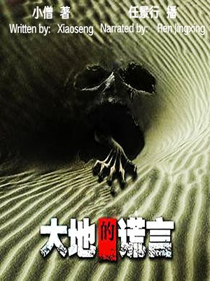 cover image of 大地的谎言 (Lie of The Earth)