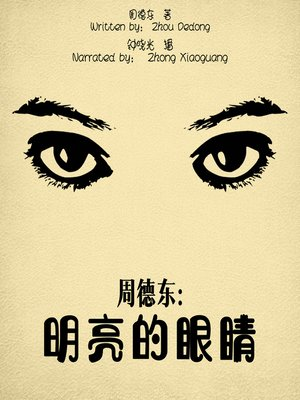 cover image of 周德东明亮的眼睛 (The Bright Eyes)