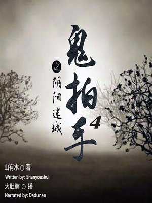 cover image of 鬼拍手之阴 (When Ghost Claps Its Hands)