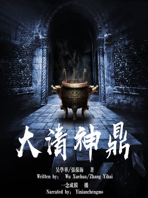 cover image of 大清神鼎