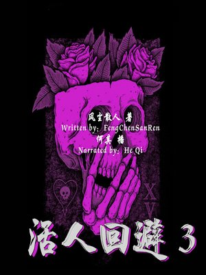 cover image of 活人回避 3 (Alive Forbidden 3)