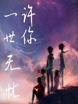 cover image of 许你一世无忧 (Keep Me Safe)