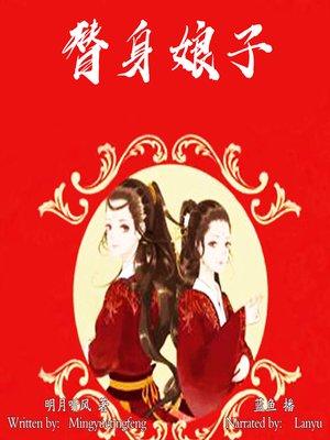 cover image of 替身娘子 (Substitutes)