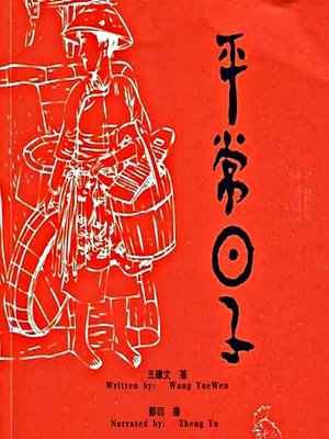 cover image of 平常日子 (Ordinary Days: An Essay Collection)