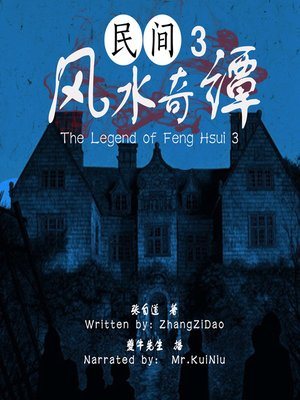 cover image of 民间风水奇谭 3 (The Legend of Feng Hsui 3)
