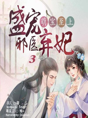 cover image of 萌宝至上 (The Supreme Baby 3)