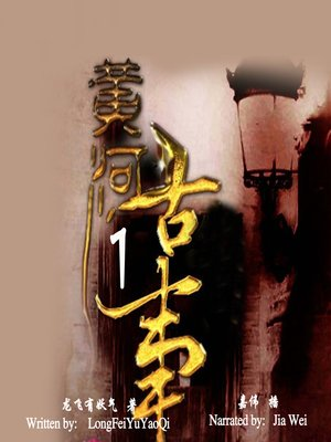 cover image of 黄河古事 1 (Ancient Events in the Yellow River 1)