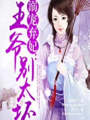cover image of 溺宠弃妃 (My Abandoned Princess)