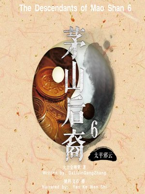 cover image of 茅山后裔 6:太平邪云 (The Descendants of Mao Shan 6)