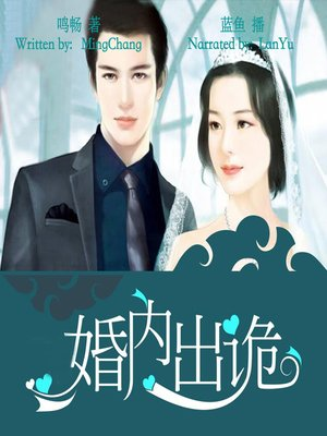 cover image of 婚内出诡 (Marriage Is a Paradox)