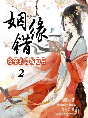 cover image of 姻缘错 (The Wrongful Royal Marriage 2)