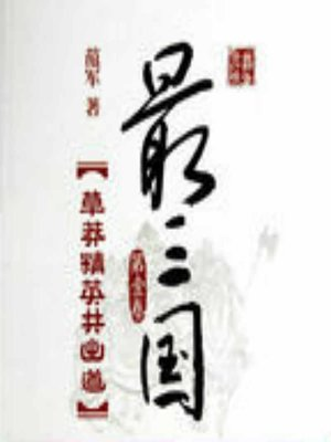 cover image of 最三国 1 (Most of The Three Kingdoms 1)