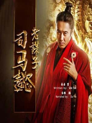cover image of 老谋子司马懿 (The Story of Sima Yi)