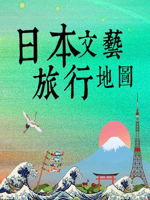 cover image of 日本文艺旅行地图 (An Art Travel Guide to Japan)