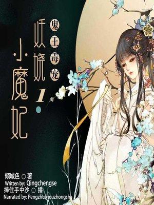 cover image of 鬼王毒宠 (The Devil King's Pet 1)