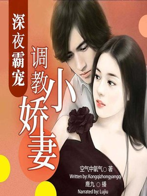 cover image of 深夜霸宠 (The Immature Love)