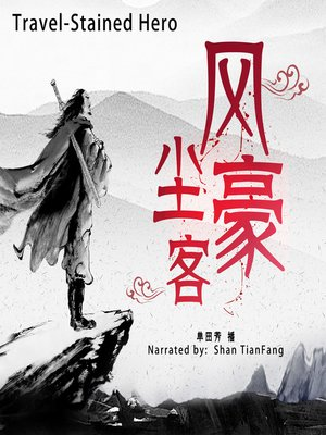 cover image of 风尘豪客 (Travel-Stained Hero)
