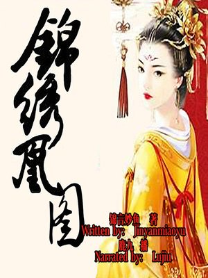 cover image of 锦绣凰图 (The Woman Standing Beside the Emperor)