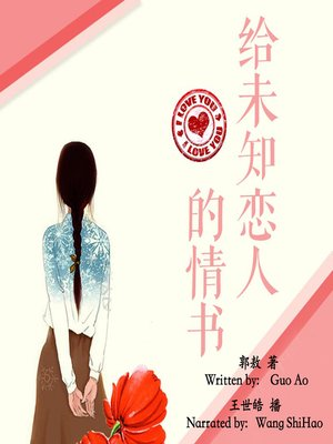 cover image of 给未知恋人的情书 (Love Letters to Unknown Lovers)