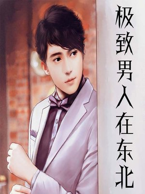 cover image of 极致男人在东北 (The Northeast Man)