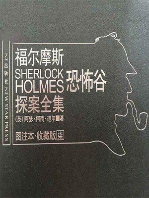 cover image of 福尔摩斯探案全集8 (Sherlock Holmes 8)