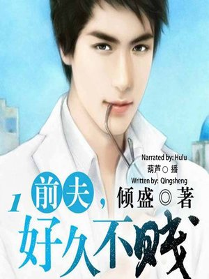 cover image of 前夫,好久不贱 1  (Ex-Husband, Long Time No See 1)