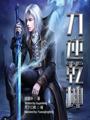 cover image of 刀逆乾坤  (Challenge the Gods)