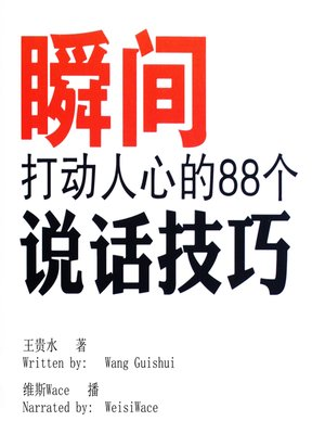 cover image of 瞬间打动人心的88个说话技巧 (88 Speaking Skills That Instantly Impress People)