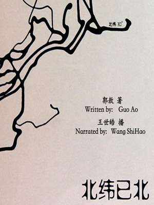 cover image of 北纬已北 (North of the North Latitude)
